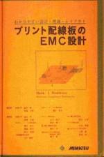 EMC and the Printed Circuit Board_japanese -  - EMC Books