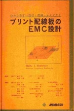 EMC and the Printed Circuit Board_japanese -  - EMC Books