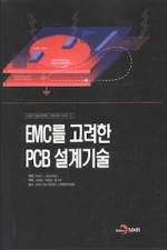 EMC and the Printed Circuit Board_korean -  - EMC