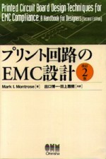 Printed Circuit Board_Japanese -  - EMC Books